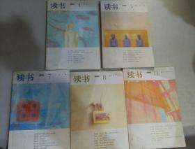 读书2006(4、5、7、8、11)5本合售