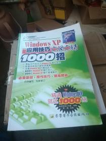Windows XP应用技巧点通点精1000招(无盘)