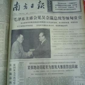 文革报纸南方日报,1975年11月14日四开四版。毛泽东主席会见无吴奈温总统等缅甸贵宾。