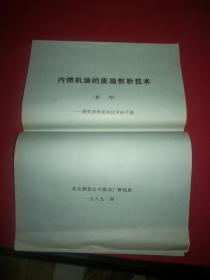 内燃机油的废油剖析技术(提纲)研究油料使用化学的手段(北京燕化公司炼油厂研究所)8开本