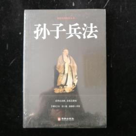 孙子兵法/国学经典精粹丛书