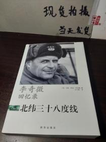 朝鲜战争回忆录4册合售-李奇微回忆录麦克阿瑟回忆录抗美援朝战争回忆录(洪学智)在志愿军总部-抗美援朝回忆录(杜平)