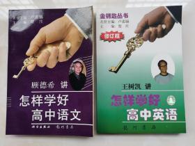 怎样学好高中语文、英语金钥匙丛书