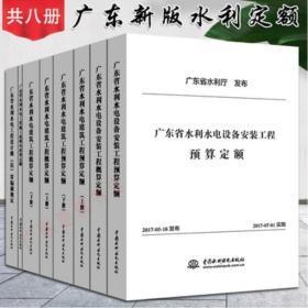 广东省水利水电工程设计概(估)算编制规定2017版_广东水利工程造价定额