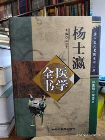 杨士瀛医学全书(唐宋金元名医全书大成)