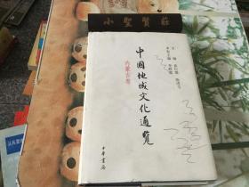 中国地域文化通览内蒙古卷