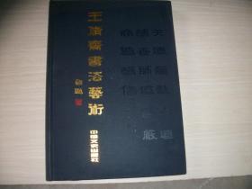 王修斋书法艺术(毛笔签赠签印本并附王修斋作品2张、规格:1320*340mm)【486】