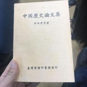 中国历史论文集