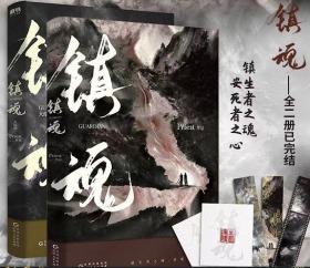 镇魂 /Priest 贵州人民出版社