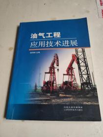 油气工程应用技术进展