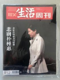 三联生活周刊 2016年第46期