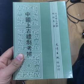 中国上古礼制考辨