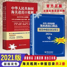 正版进出口税则经济日报出版社(中英文对照2021)税则商品编码海关大本加申报目录及释义  9D08c
