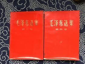 毛泽东选集(第三、四卷)