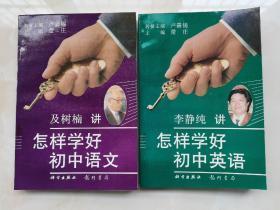 怎样学好初中语文、英语金钥匙丛书
