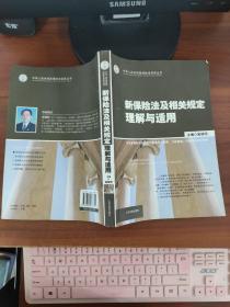 新保险法及相关规定理解与适用  奚晓明  著 人民法院出版社