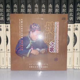 内蒙古民族音乐典藏·演唱家系列:母鹿之歌——鄂温克索伦部尼玛罕传承人何秀芝说唱专辑