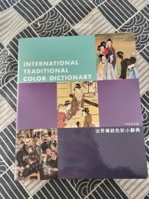 世界传统色彩小辞典(中日法文版)有书套