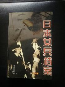 """稀缺书  包快递   《日本女兵档案》(献身兽行的""""喜悦"""")私藏 品佳仅印刷2500册   包快递  当天发"""