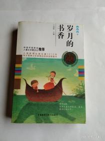 岁月的书香(小说卷1)