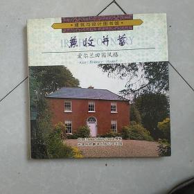 建筑与设计图书馆·兼收并蓄:爱尔兰田园风格