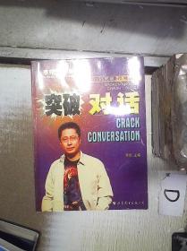 突破对话  李阳疯狂英语口语突破系列''