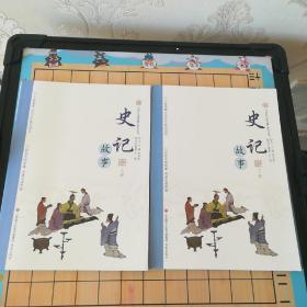"""""""讲好中国故事""""系列丛书—史记故事(上下两册)"""