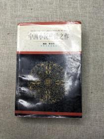 中国小说传世之作
