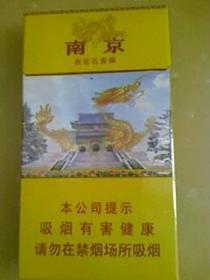南京雨花石香烟(空盒)