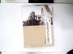 广东老电力人口述史(第2辑)