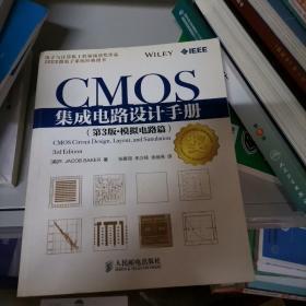 CMOS集成电路设计手册-第3版·模拟电路篇