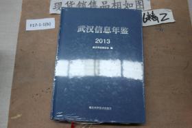 武汉信息年鉴2013