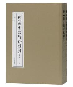 栖心图书馆聚珍辑刊(第一辑 16开精装 全三册)