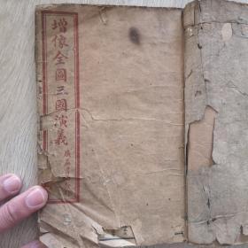 增像全图三国演义   卷1-4  1-22回  民国四年  上海文华书局