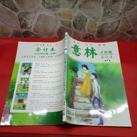 意林 少年版 合订本 第1卷