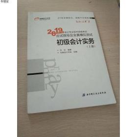 正版现货2019《初级会计实务》(上册)