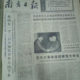 文革报纸南方日报,1975年12月23日四开四版。毛主席革命路线的伟大胜利,无产阶级文化大革命的丰硕成果。我国有1200万知识青年上山下乡。