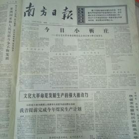 文革报纸。南方日报,1975年12月28日,四开四版。我省提前完成今年煤炭生产计划。