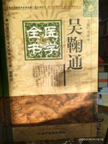 吴鞠通医学全书(明清名医全书大成)