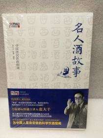 名人酒故事:中国居民饮酒指南(内含两张光盘)