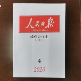 人民日报缩印合订本,2020年4月上。