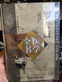 罗天益医学全书(唐宋金元名医全书大成)