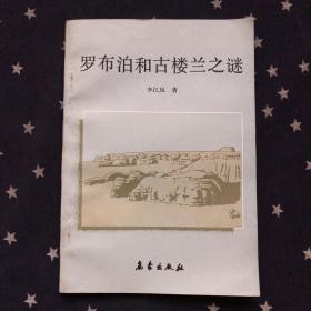 罗布泊和古楼兰之谜(1991年1版1印2100册)