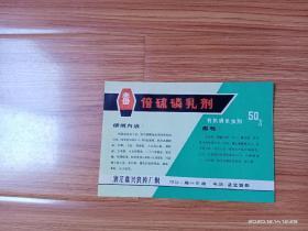六七十年代农药商标:倍硫磷乳剂