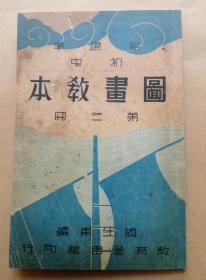 新标准初中图画教本 第三册  老版新印,不是民国书!