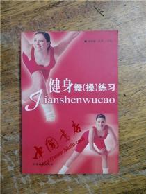 健身舞(操)练习