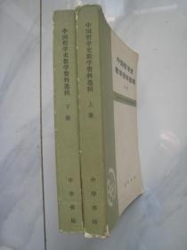 中国哲学史教学资料选辑(上下)