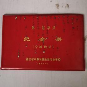 第一届学员纪念册 浙江中等刊授政治专业学校(宁波地区)只有封面
