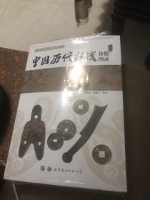 中国历代古钱价格图录(上下)