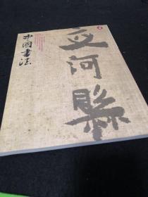 中国书法杂志 刊楼兰残纸文书专题、古代文书墨迹专题 谢无量、高二适书法专辑